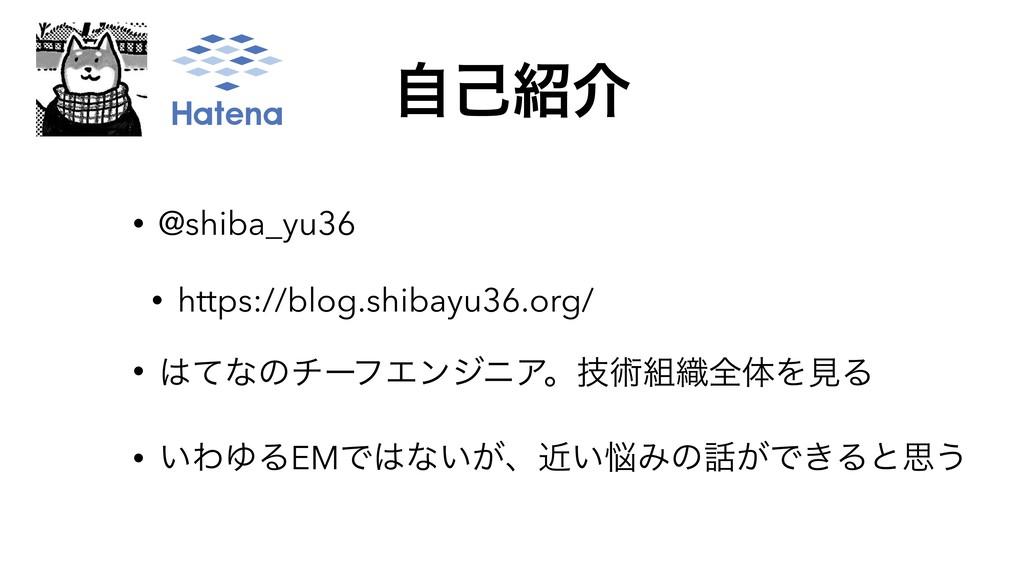 ࣗݾհ • @shiba_yu36 • https://blog.shibayu36.org...