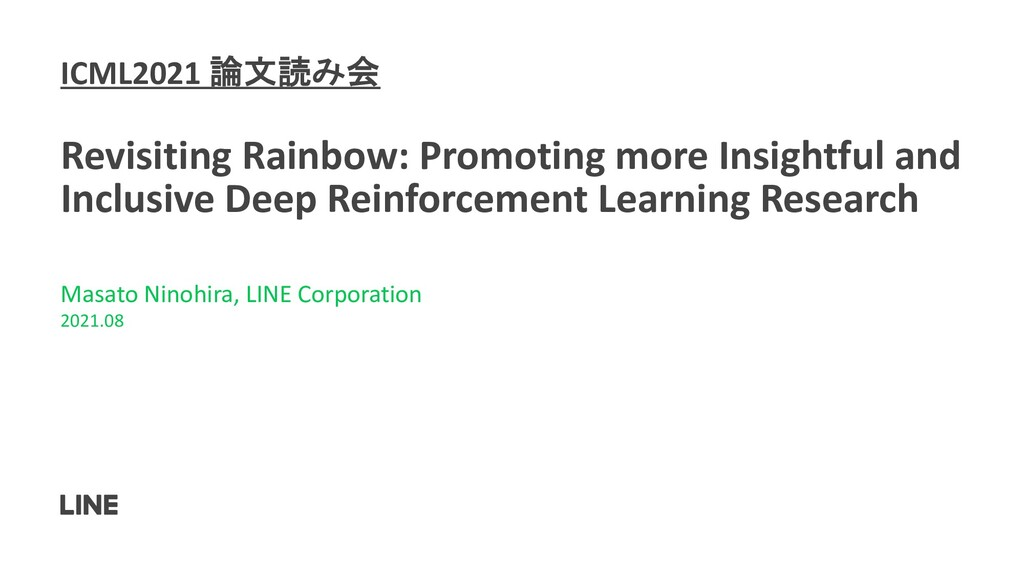 ICML2021 論文読み会 Revisiting Rainbow: Promoting mo...