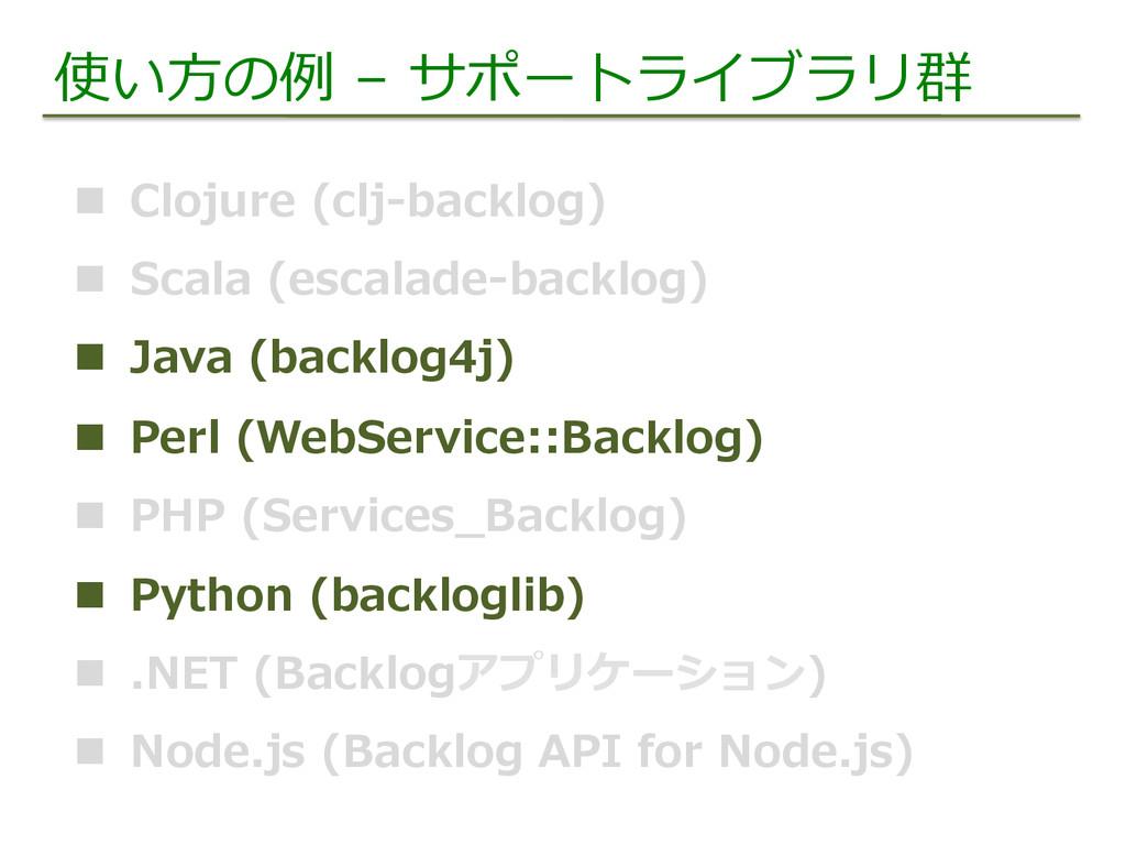 使い⽅方の例例 – サポートライブラリ群 n Clojure (clj-‐‑‒bac...