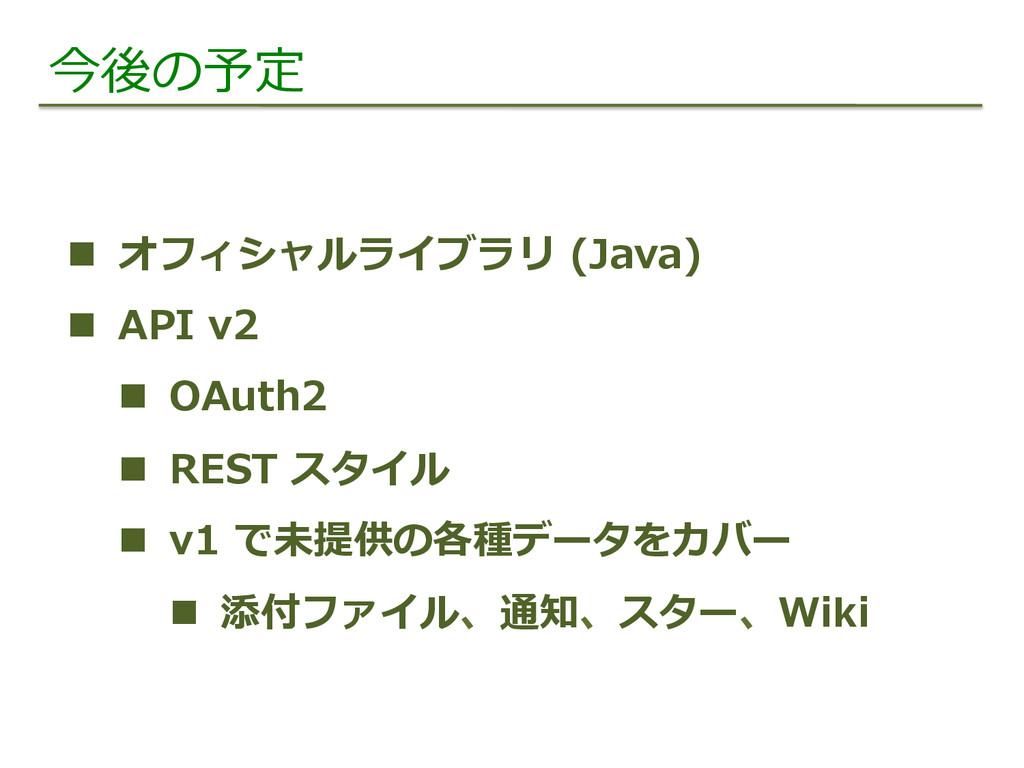 今後の予定 n オフィシャルライブラリ (Java) n API v2 n O...