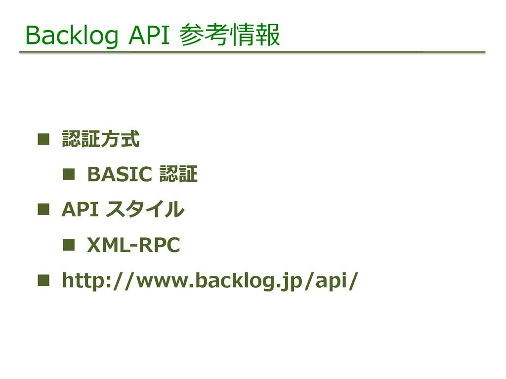 Backlog API 参考情報 n 認証⽅方式 n BASIC 認証 n ...