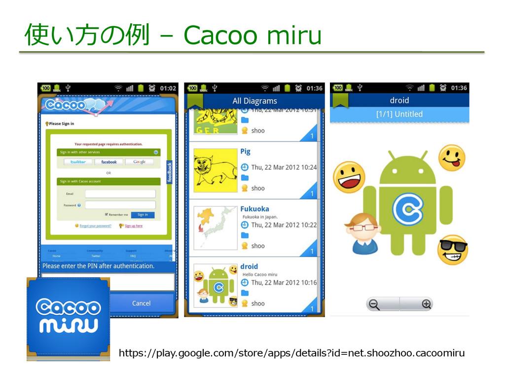 使い⽅方の例例 – Cacoo miru https://play.google.com...