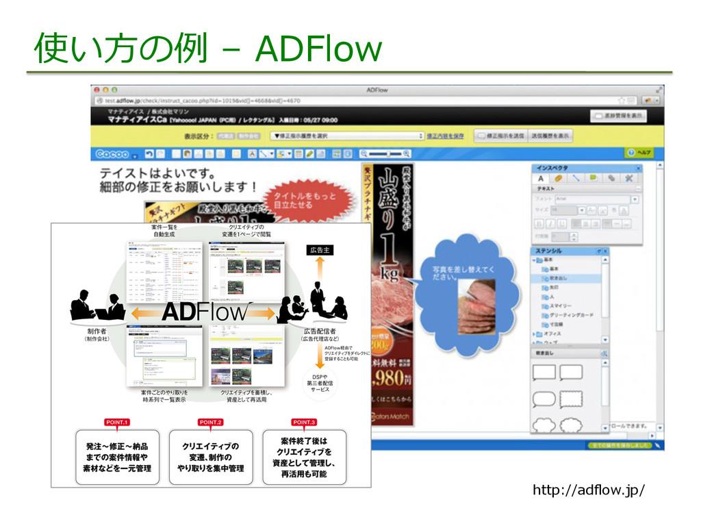 使い⽅方の例例 – ADFlow http://adflow.jp/