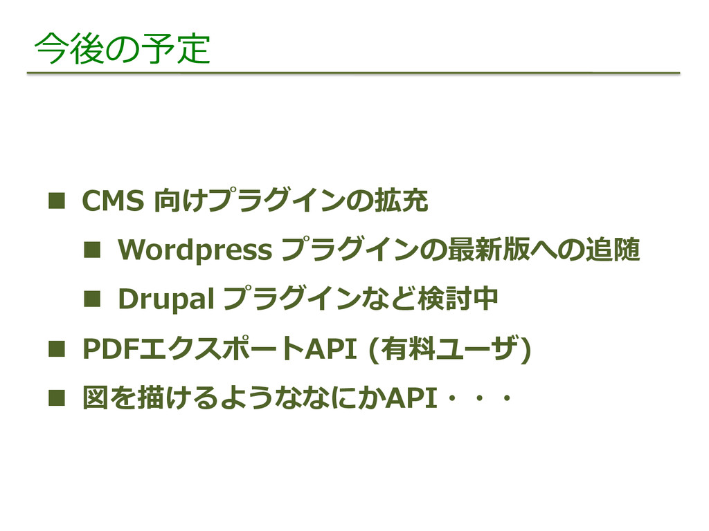今後の予定 n CMS 向けプラグインの拡充 n Wordpress プラグインの...