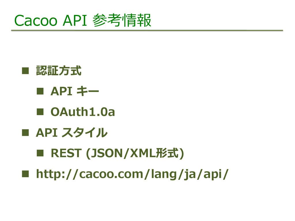 Cacoo API 参考情報 n 認証⽅方式 n API キー n OAut...