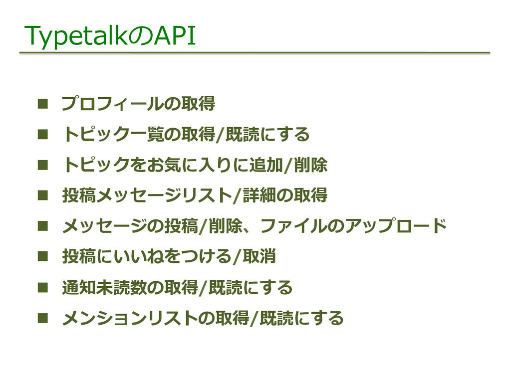 TypetalkのAPI n プロフィールの取得 n トピック⼀一覧の取得/既読にする...