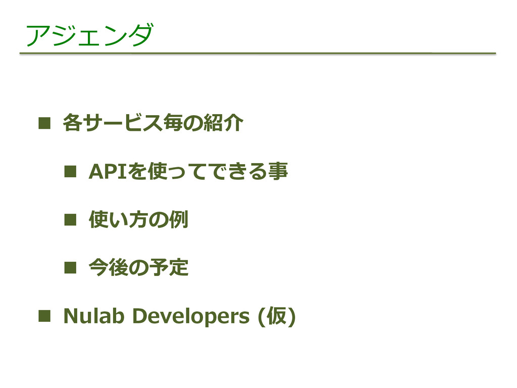 アジェンダ n 各サービス毎の紹介 n APIを使ってできる事 n 使い⽅方の例例...