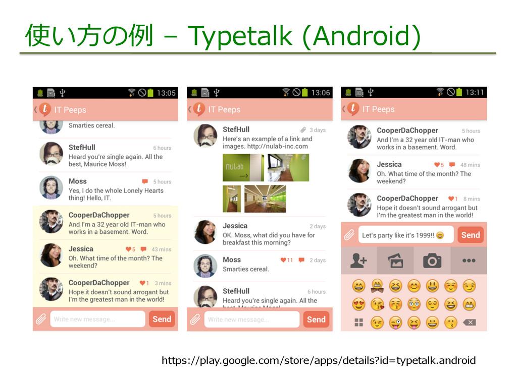 使い⽅方の例例 – Typetalk (Android) https://play.go...