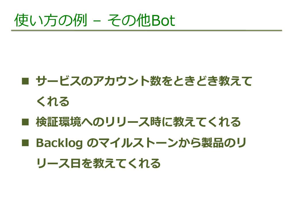 使い⽅方の例例 – その他Bot n サービスのアカウント数をときどき教えて くれる ...