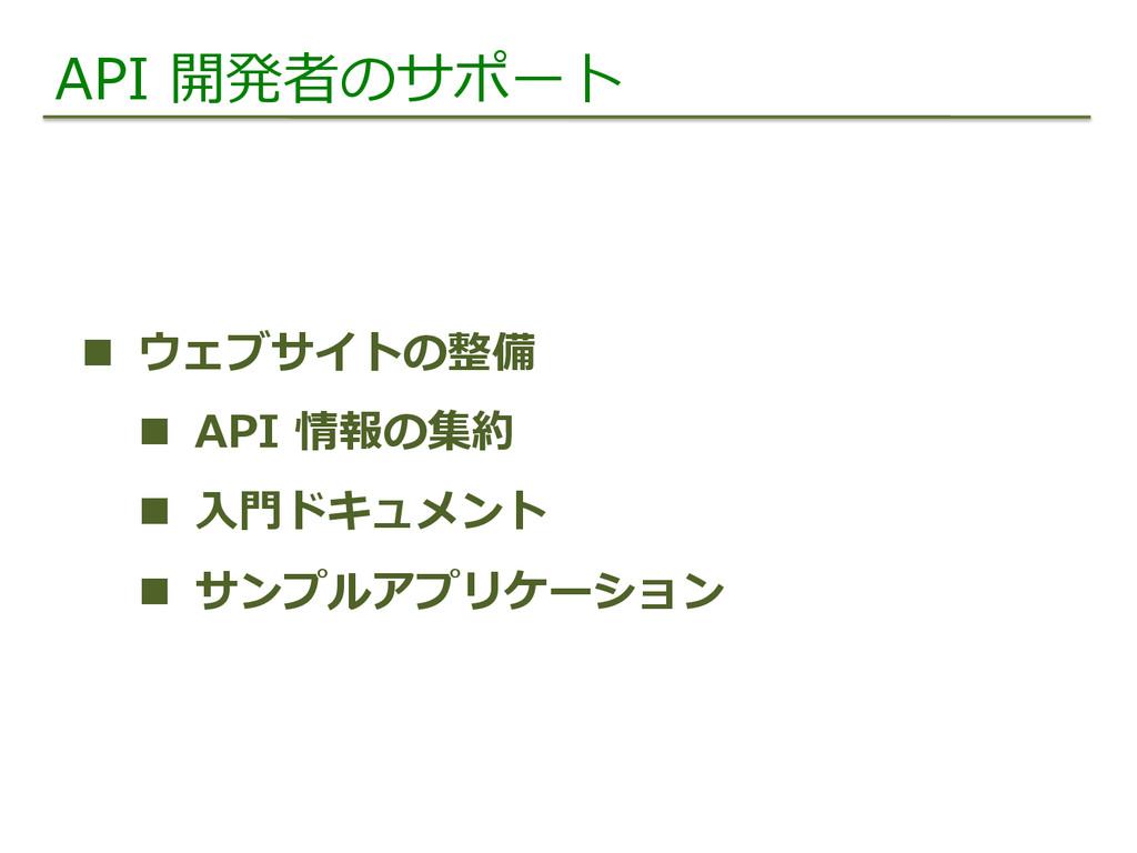 API 開発者のサポート n ウェブサイトの整備 n API 情報の集約 n ...