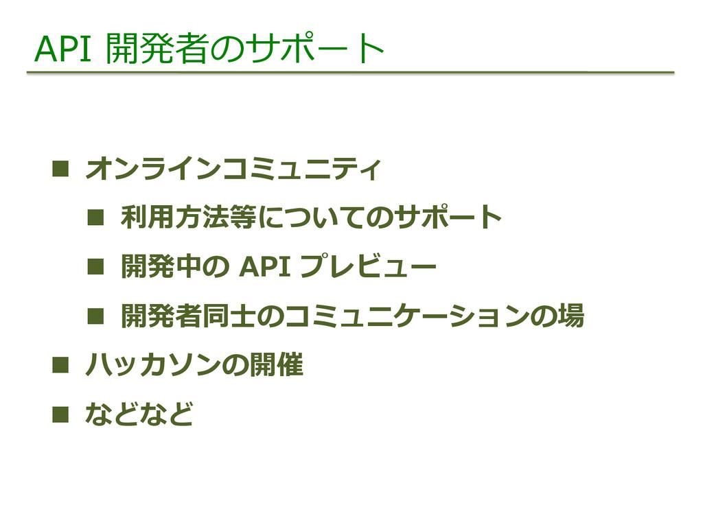 API 開発者のサポート n オンラインコミュニティ n 利利⽤用⽅方法等についての...