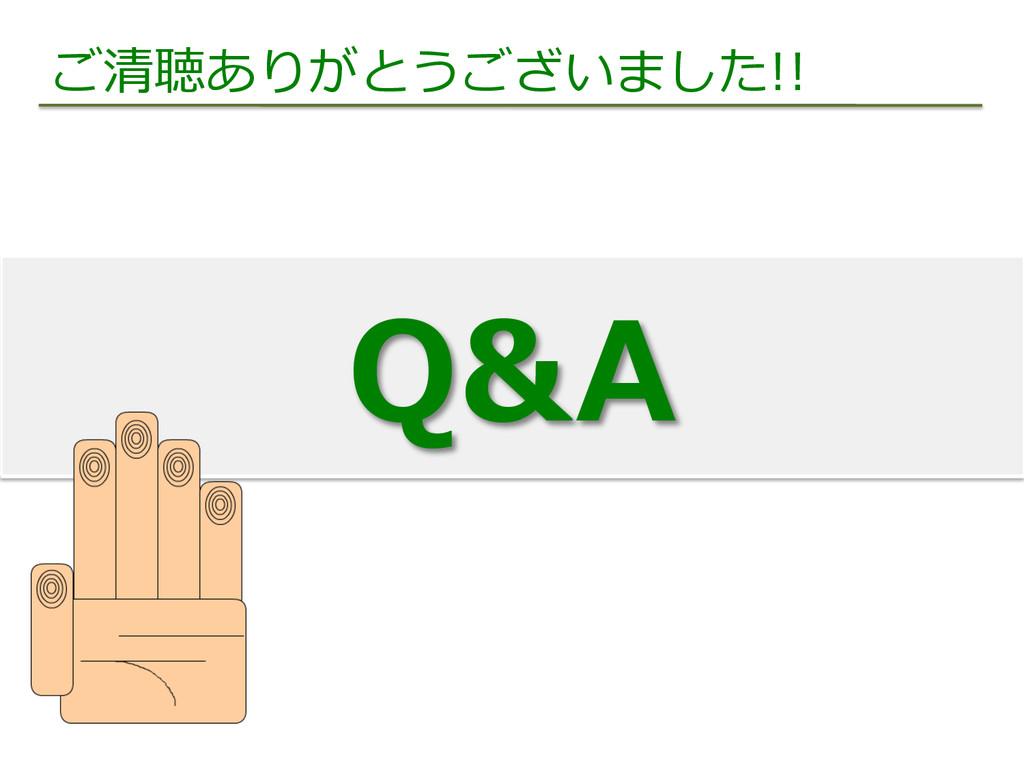 ご清聴ありがとうございました!! Q&A