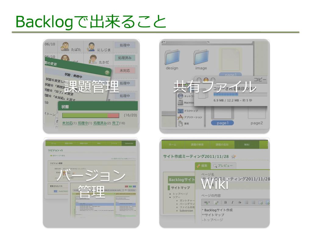 Backlogで出来ること 課題管理理 共有ファイル バージョン 管理理 Wiki
