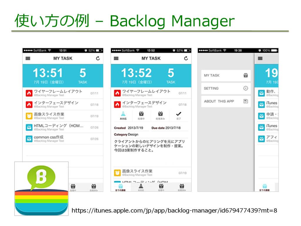 使い⽅方の例例 – Backlog Manager https://itunes.app...