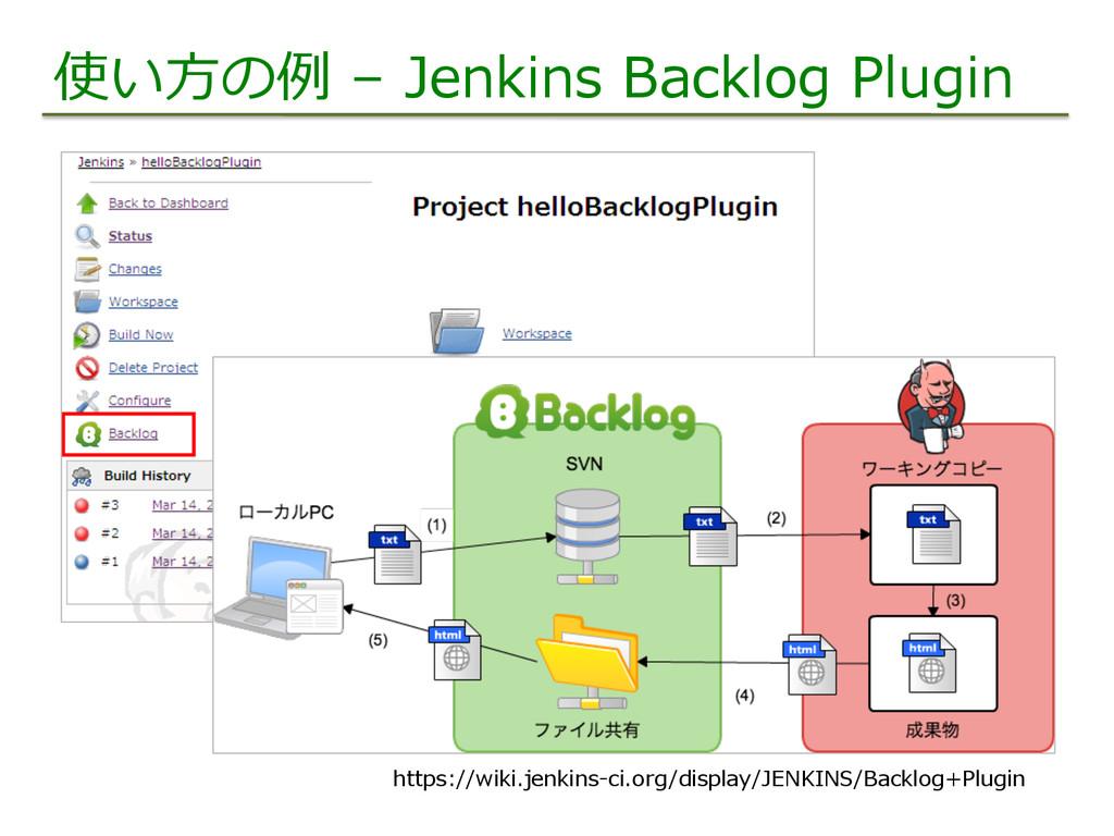 使い⽅方の例例 – Jenkins Backlog Plugin https://wi...