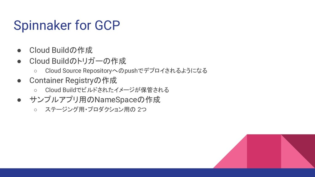 Spinnaker for GCP ● Cloud Buildの作成 ● Cloud Buil...