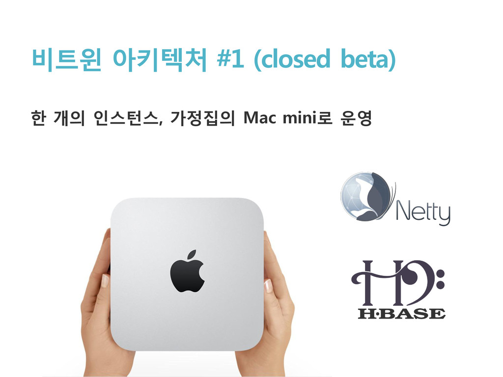 비트윈 아키텍처 #1 (closed beta) 한 개의 인스턴스, 가정집의 Mac m...