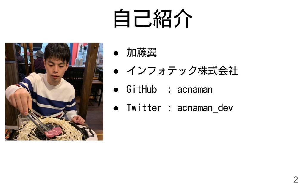 自己紹介 ● 加藤翼 ● インフォテック株式会社 ● GitHub : acnaman ● T...