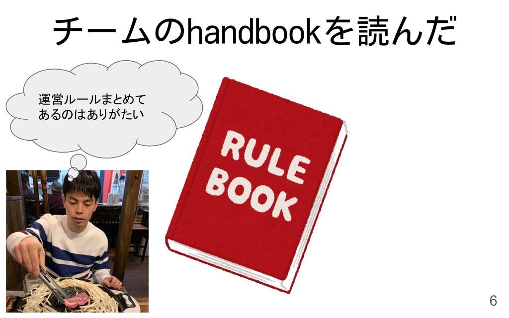 チームのhandbookを読んだ 6 運営ルールまとめて あるのはありがたい