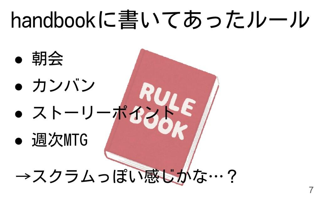 handbookに書いてあったルール ● 朝会 ● カンバン ● ストーリーポイント ● 週次...