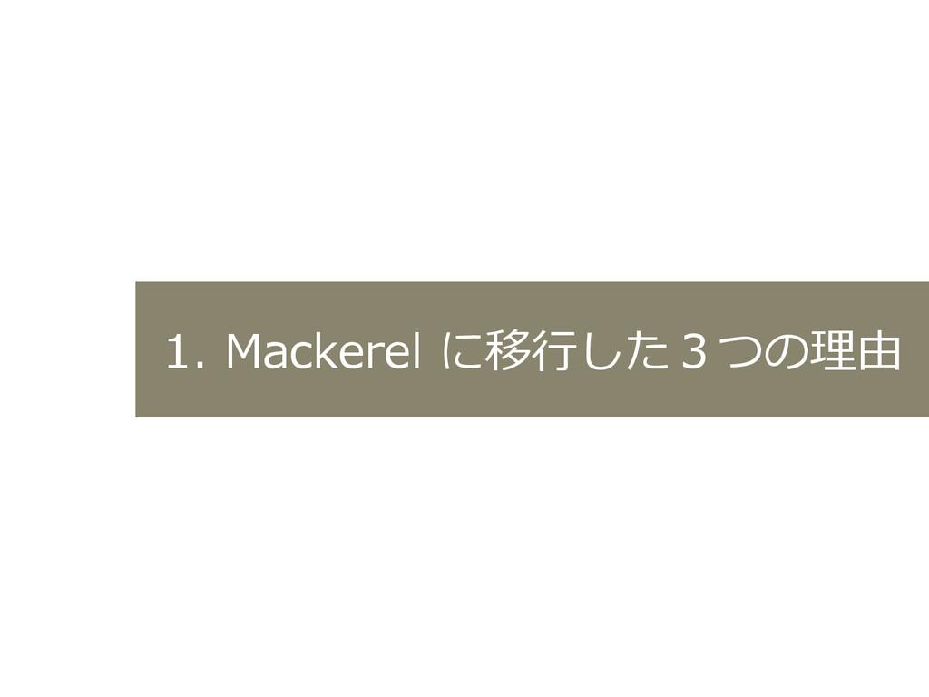 1. Mackerel に移⾏行行した3つの理理由