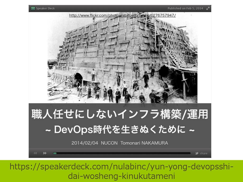 https://speakerdeck.com/nulabinc/yun-‐‑‒yong-‐‑...