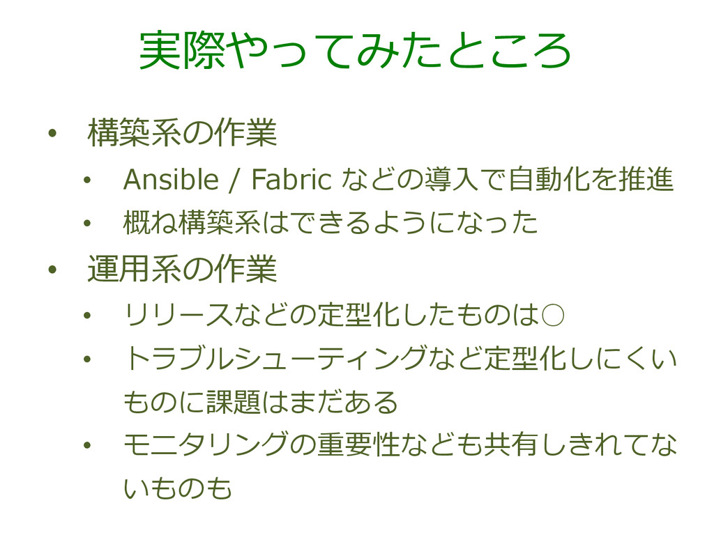 実際やってみたところ • 構築系の作業 • Ansible / Fabric などの...
