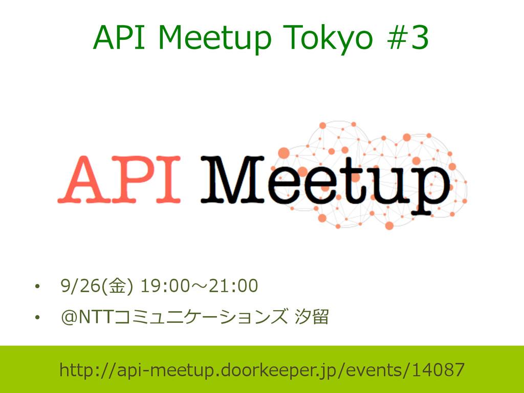 API Meetup Tokyo #3 http://api-‐‑‒meetup.doo...