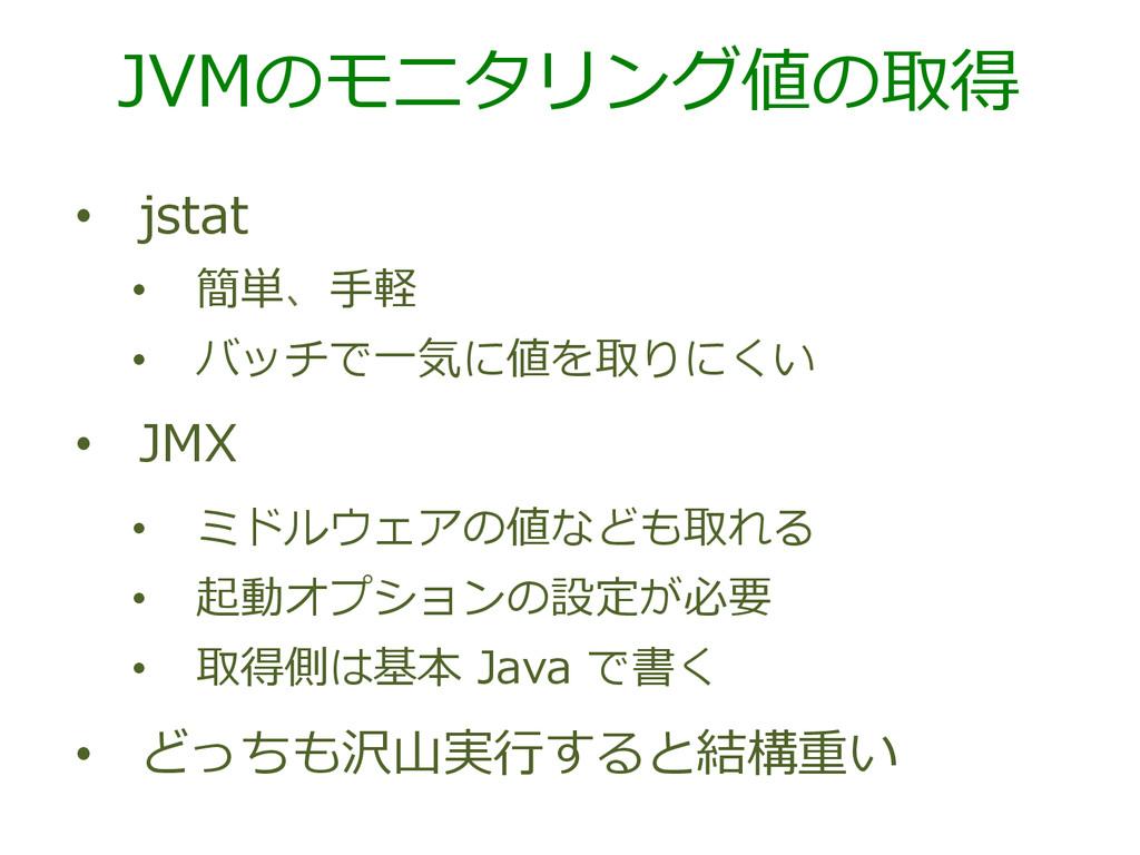 JVMのモニタリング値の取得 • jstat • 簡単、⼿手軽 • バッチで⼀一気に値を...