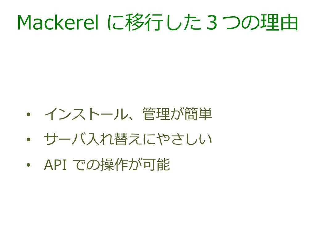 Mackerel に移⾏行行した3つの理理由 • インストール、管理理が簡単 • サーバ...