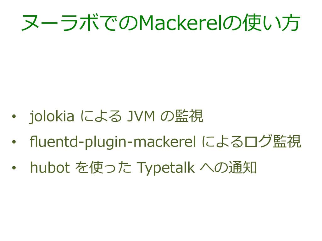 ヌーラボでのMackerelの使い⽅方 • jolokia による JVM の監視 •...