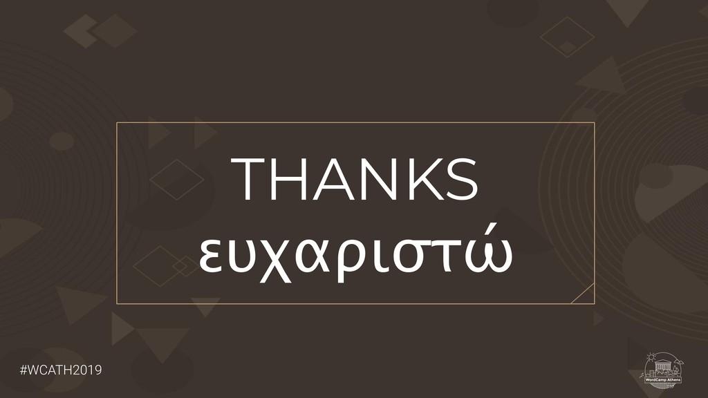 #WCATH2019 THANKS ευχαριστώ