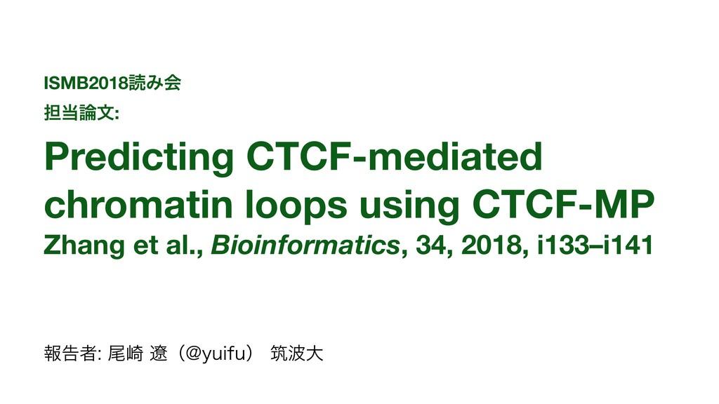 ISMB2018ಡΈձ ୲จ: Predicting CTCF-mediated chro...