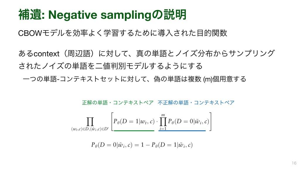ิҨ: Negative samplingͷઆ໌ CBOWϞσϧΛޮΑֶ͘श͢ΔͨΊʹಋೖ͞...