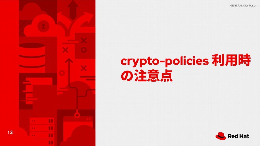 13 GENERAL Distribution crypto-policies 利用時 の注意点