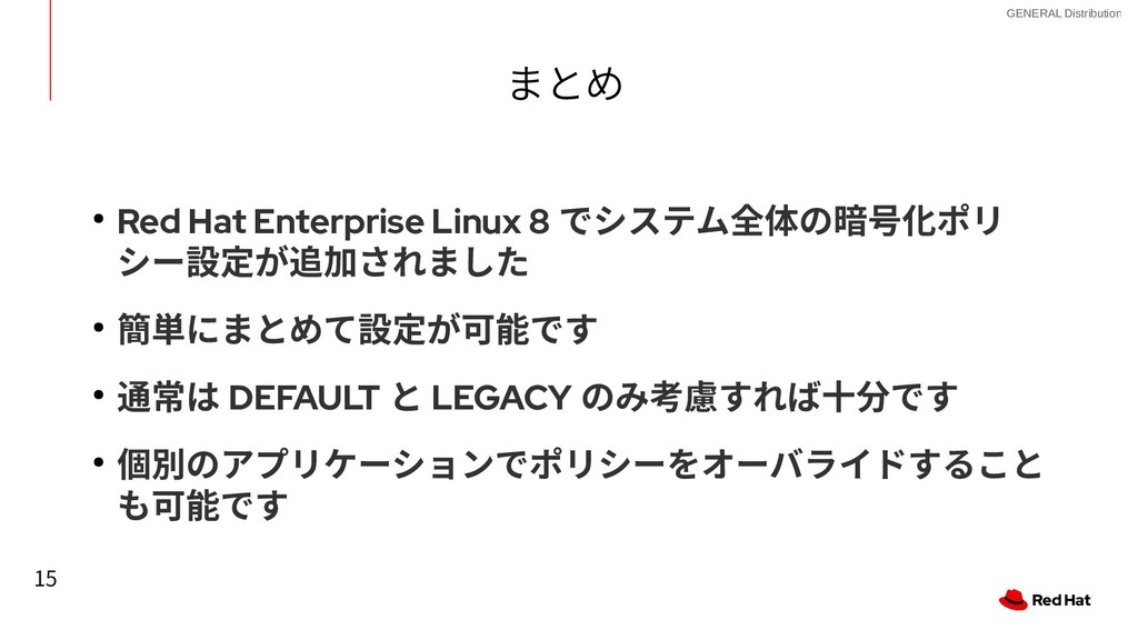 15 GENERAL Distribution まとめ まとめ ● Red Hat Enter...