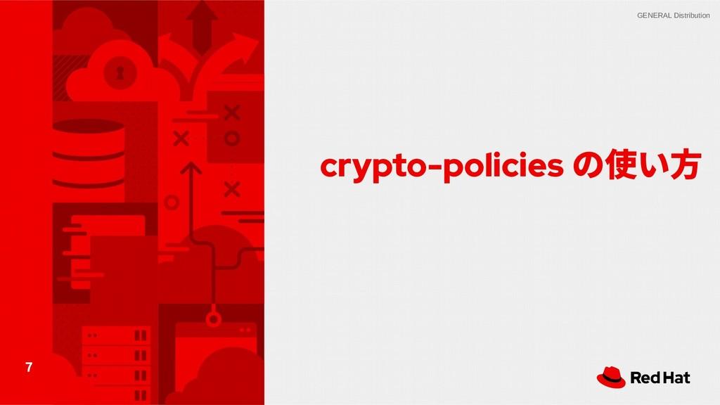 7 GENERAL Distribution crypto-policies の使い方