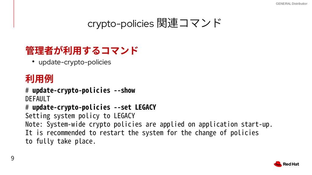 9 GENERAL Distribution crypto-policies 関連コマンド c...
