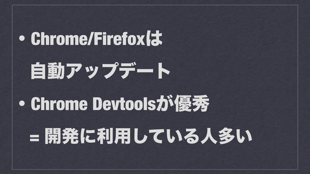 ɾChrome/Firefox ࣗಈΞοϓσʔτ ɾChrome Devtools͕༏ल =...