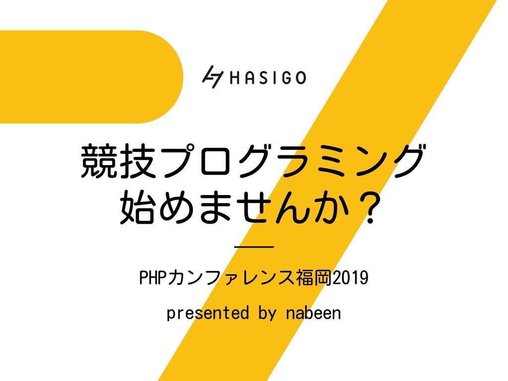 競技プログラミング 始めませんか? presented by nabeen PHPカンファレン...