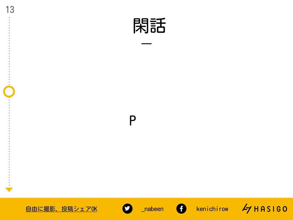 閑話 13 自由に撮影、投稿シェアOK _nabeen kenichirow Python