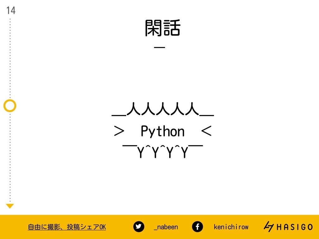 閑話 14 自由に撮影、投稿シェアOK _nabeen kenichirow _人人人人人_ ...
