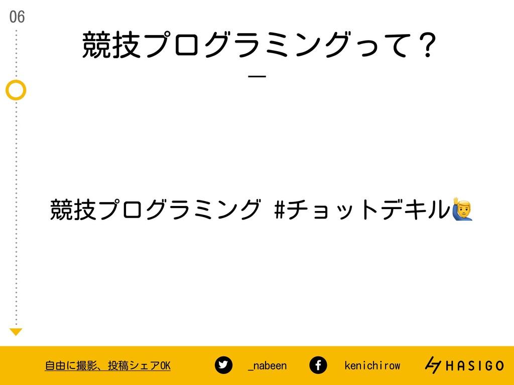 競技プログラミングって? 06 自由に撮影、投稿シェアOK _nabeen kenichiro...
