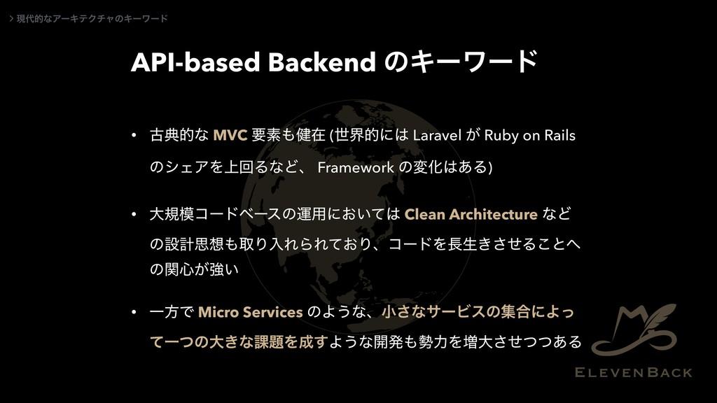 API-based Backend ͷΩʔϫʔυ • ݹయతͳ MVC ཁૉ݈ࡏ (ੈքతʹ...