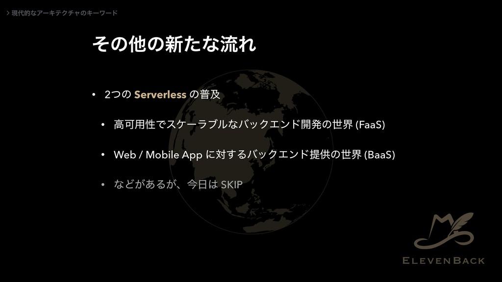 ͦͷଞͷ৽ͨͳྲྀΕ • 2ͭͷ Serverless ͷීٴ • ߴՄ༻ੑͰεέʔϥϒϧͳόο...