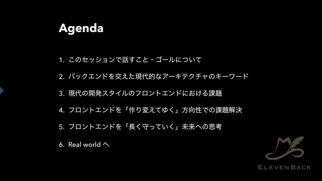 Agenda 1. ͜ͷηογϣϯͰ͢͜ͱɾΰʔϧʹ͍ͭͯ 2. όοΫΤϯυΛަ͑ͨݱత...