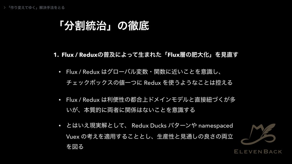 ʮׂ౷ʯͷపఈ 1. Flux / ReduxͷීٴʹΑͬͯੜ·ΕͨʮFluxͷංେԽʯ...
