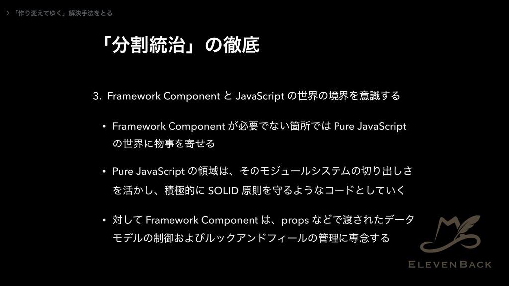 ʮׂ౷ʯͷపఈ 2. _ 3. Framework Component ͱ JavaScr...