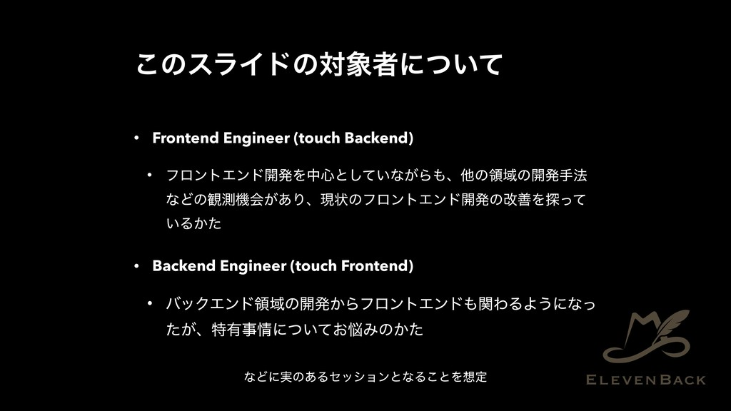 ͜ͷεϥΠυͷର৅ऀʹ͍ͭͯ • Frontend Engineer (touch Backe...