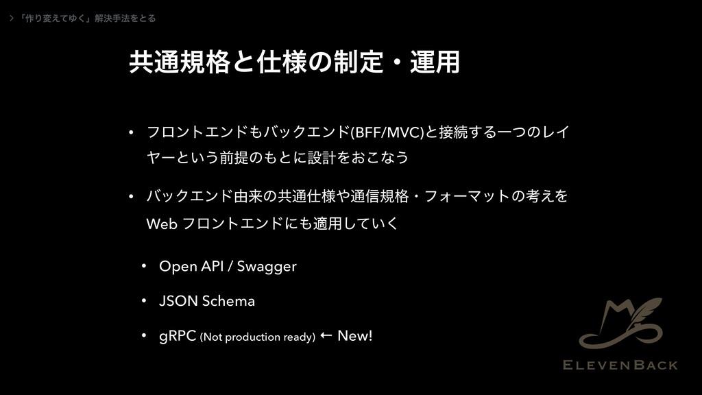 ڞ௨ن֨ͱ༷ͷ੍ఆɾӡ༻ • ϑϩϯτΤϯυόοΫΤϯυ(BFF/MVC)ͱଓ͢ΔҰͭͷ...